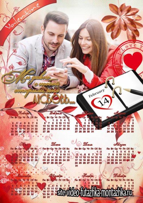 Календарь 2017 - Valentine