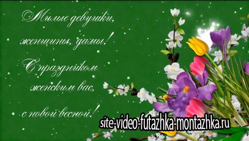 Цветы для вас проект 8 Марта - для ProShow Producer®