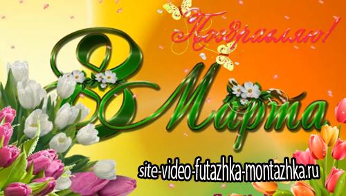 Дарите женщинам цветы - проект к 8 марта для ProShow Producer®