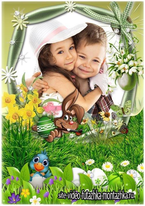 Детская рамка для фото - Пасхальный день