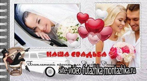 """Проект ProShow Producer - Фотоальбом """"Наша свадьба"""""""