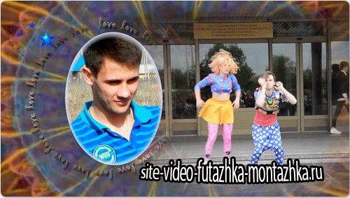 Проект ProShow Producer - Танцуй, как Петя!