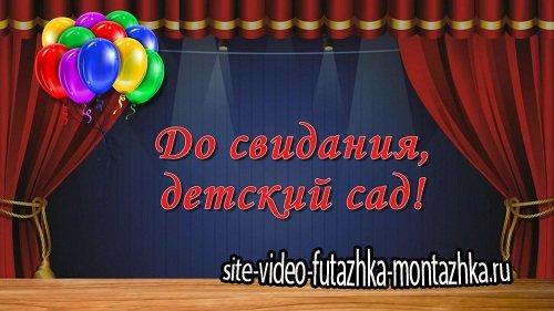 ДО Свидания, Детский Сад! - Стили Proshow Producer