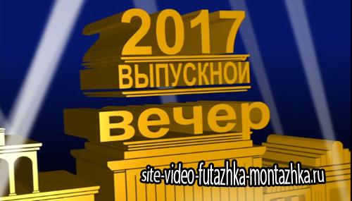 футаж - к выпускному вечеру 2017