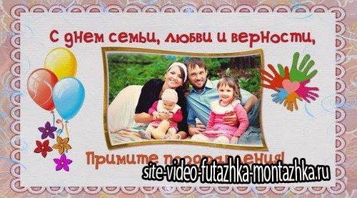 Проект ProShow Producer - День семьи, любви и верности