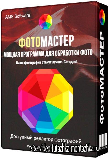 ФотоМАСТЕР 2.0 (RUS/2017)