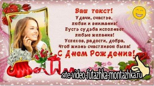 Мини-проект ProShow Producer - Открытка с Днем рождения(женщине)