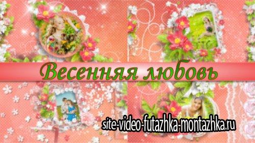 Весенняя любовь - project for ProShow Producer