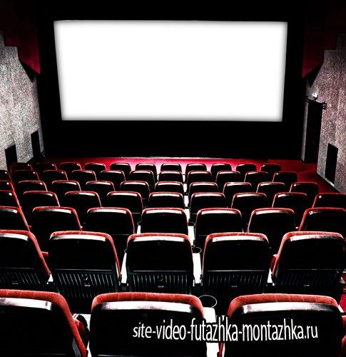 Фоторамка - В зрительном зале