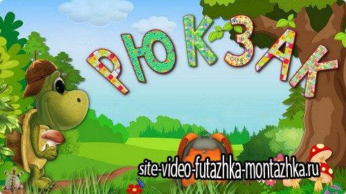 Проект ProShow Producer - Рюкзак