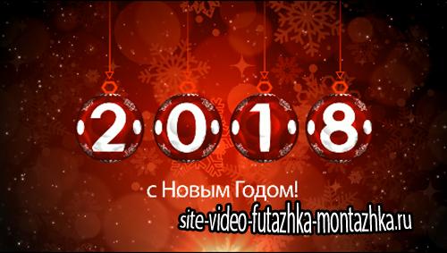 Новогодний футаж 2018