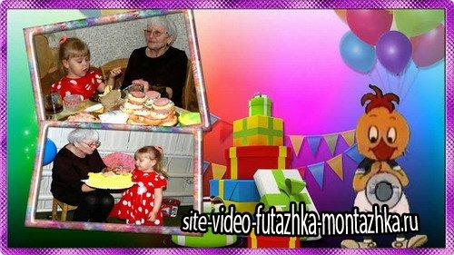 Проект ProShow Producer - У Ульяны День рождения
