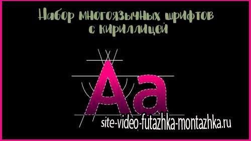 Set of multilingual fonts with Cyrillic / Набор многоязычных шрифтов с кириллицей vol.9
