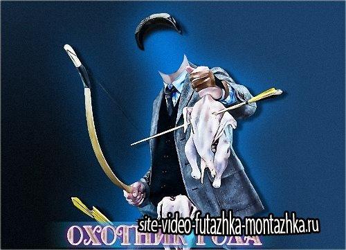 Шаблон photoshop - Охотник года